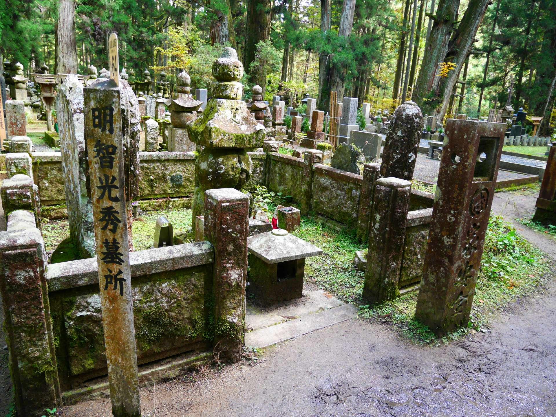 明智光秀之墓所