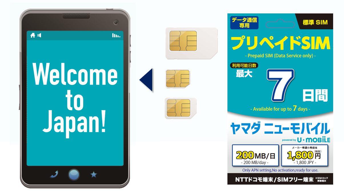 YAMADA New Mobile
