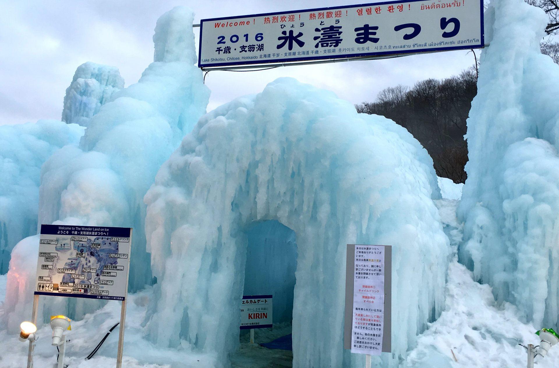 支笏湖冰濤祭 入口