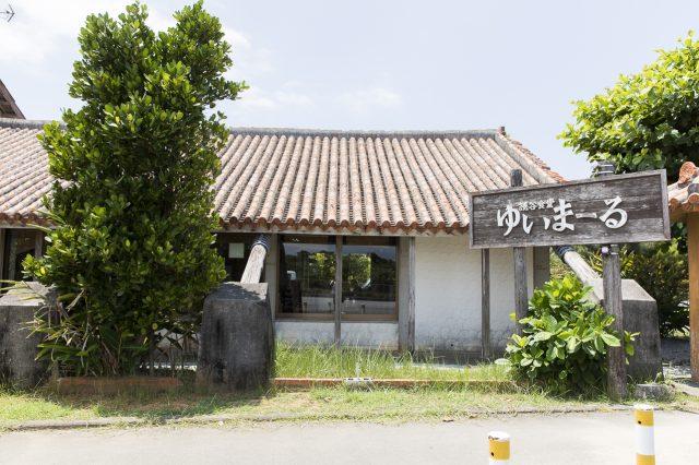 好吃的沖繩家庭料理ゆいまーる食堂