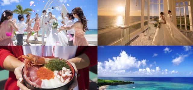 可以免費去日本旅遊!? 台灣或香港的沖繩體驗旅遊參加者報名應募中!