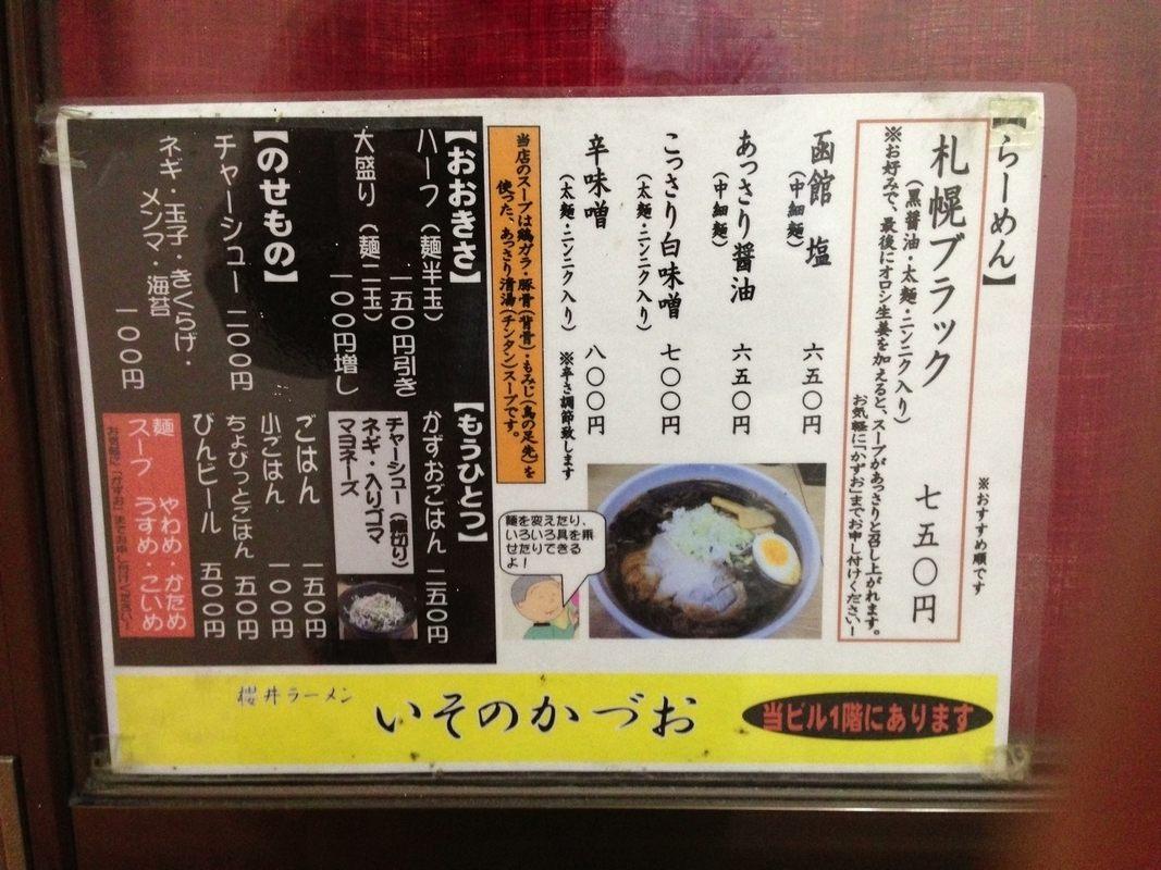 Isono Kazuo's menu