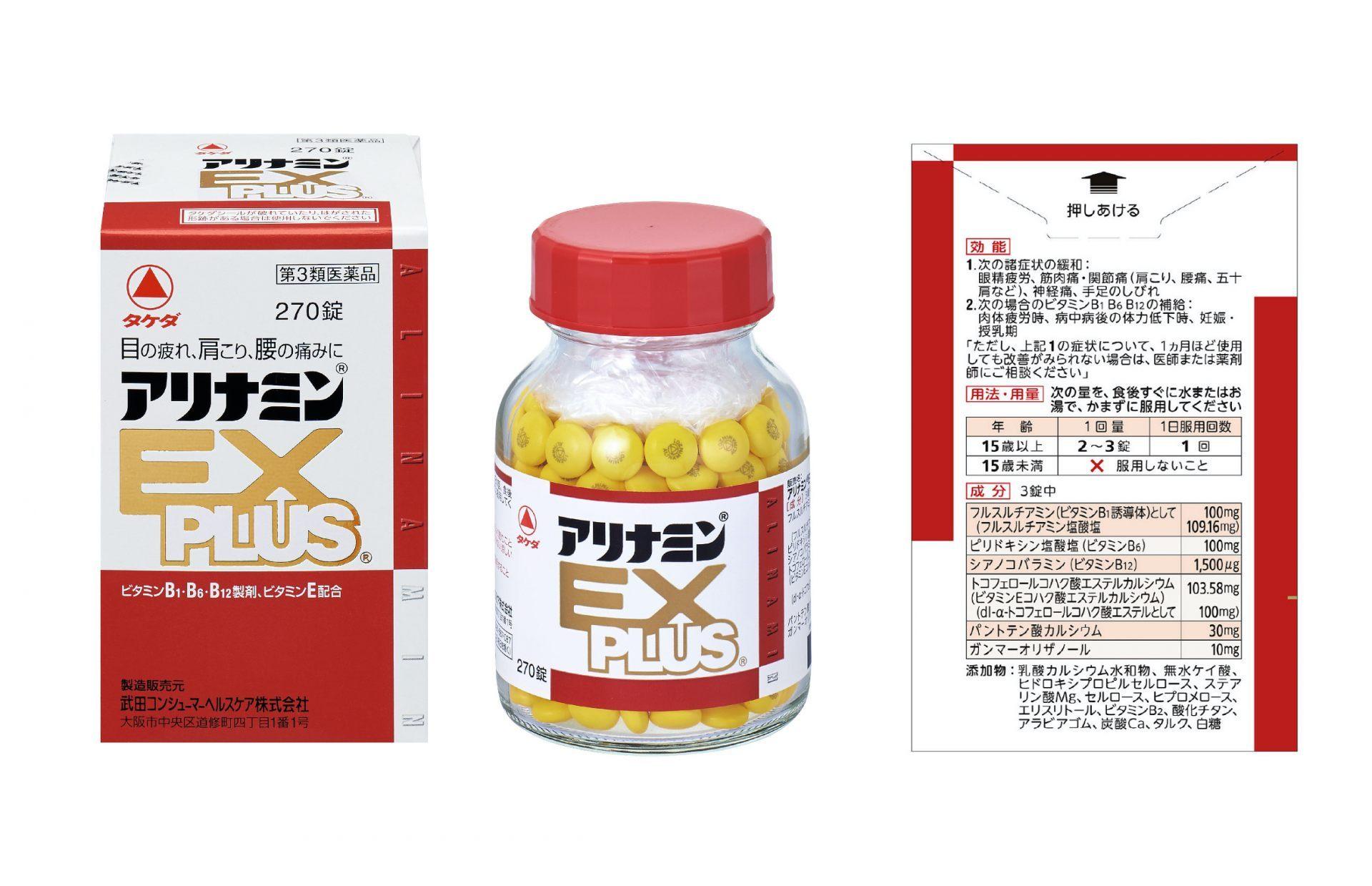 合利他命EX PLUS強效錠(第3類醫療品) 眼部、肩部、腰部出現疲勞症狀時