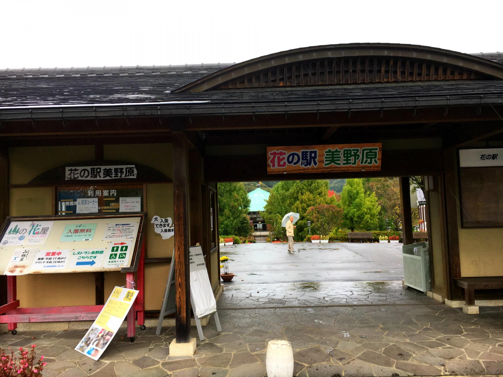 Minohara Park