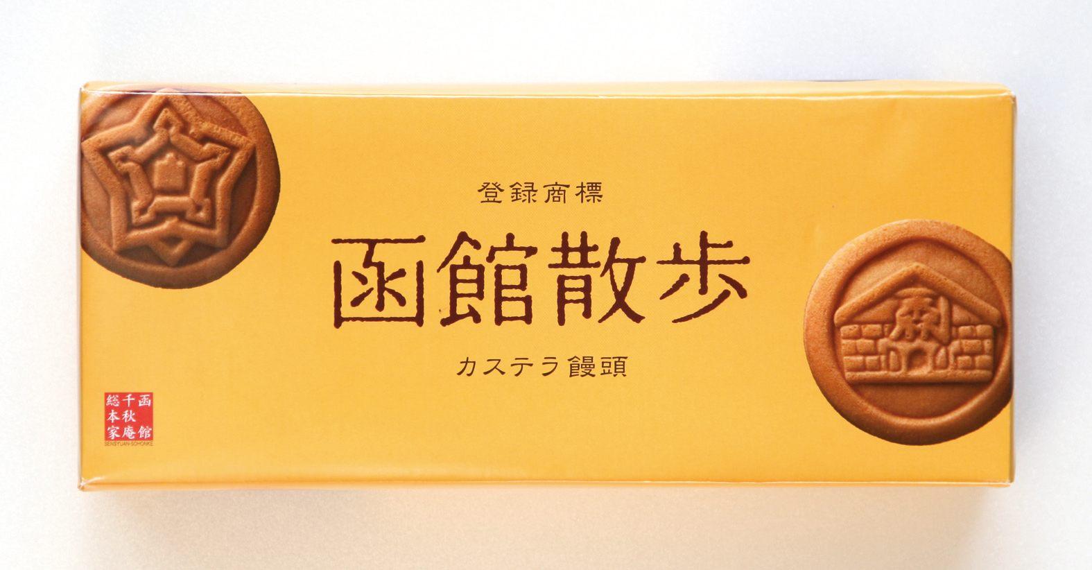 函館散歩 卡斯特拉饅頭