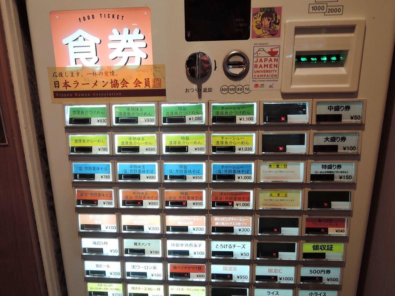 食券 自动贩卖机