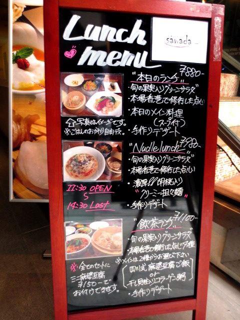 餐厅午餐看板