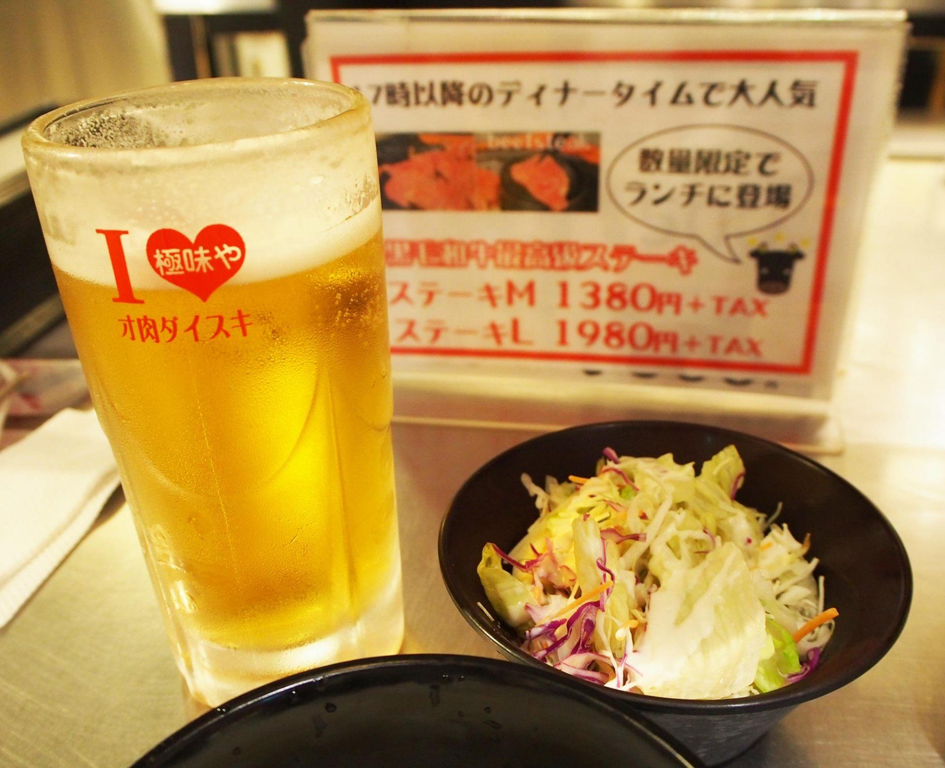 生啤(中 480日圆)