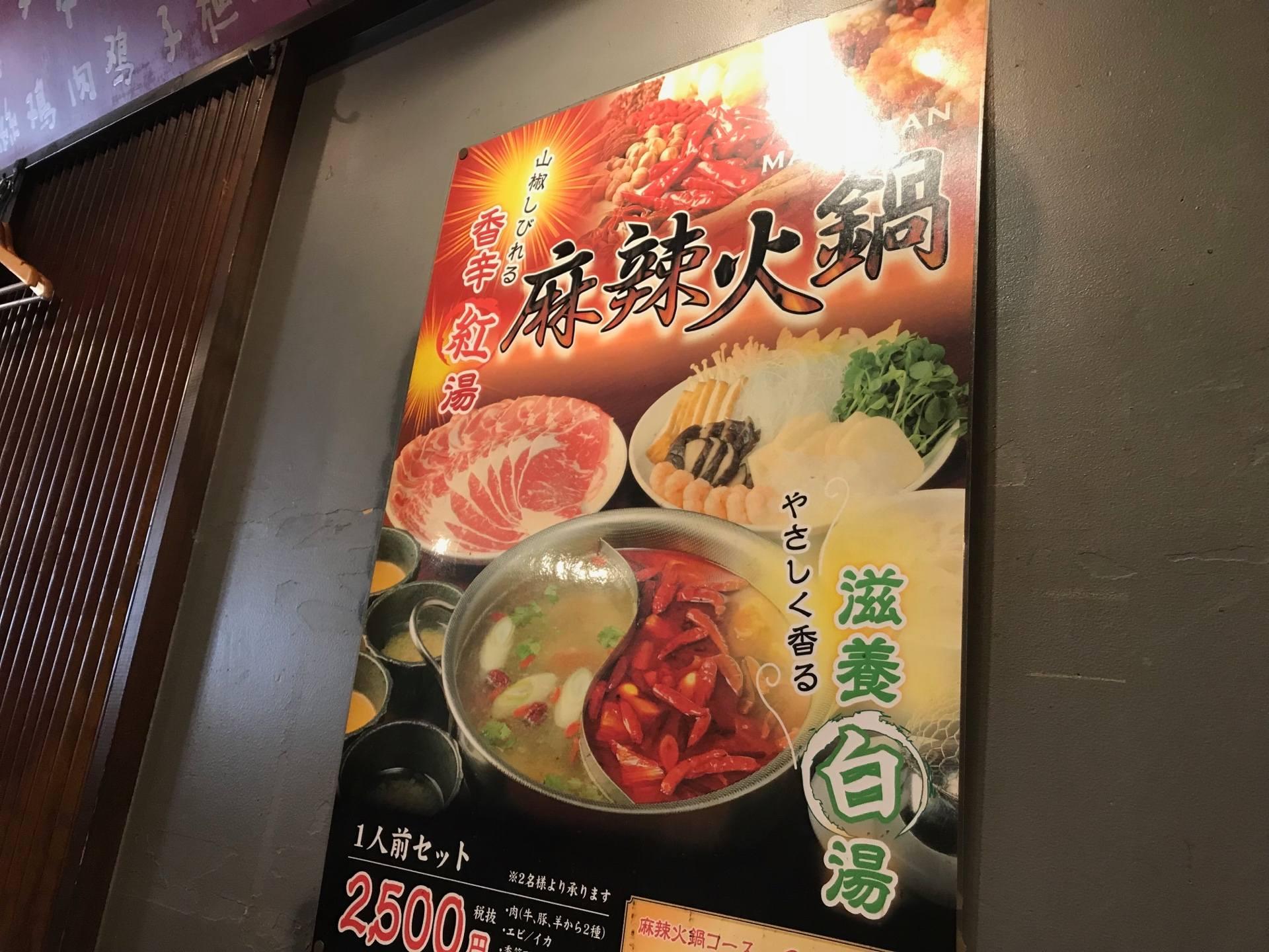 还有道地的火锅料理!