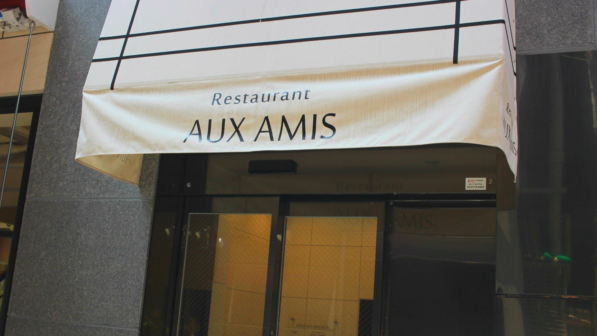 法式餐廳AUX AMIS