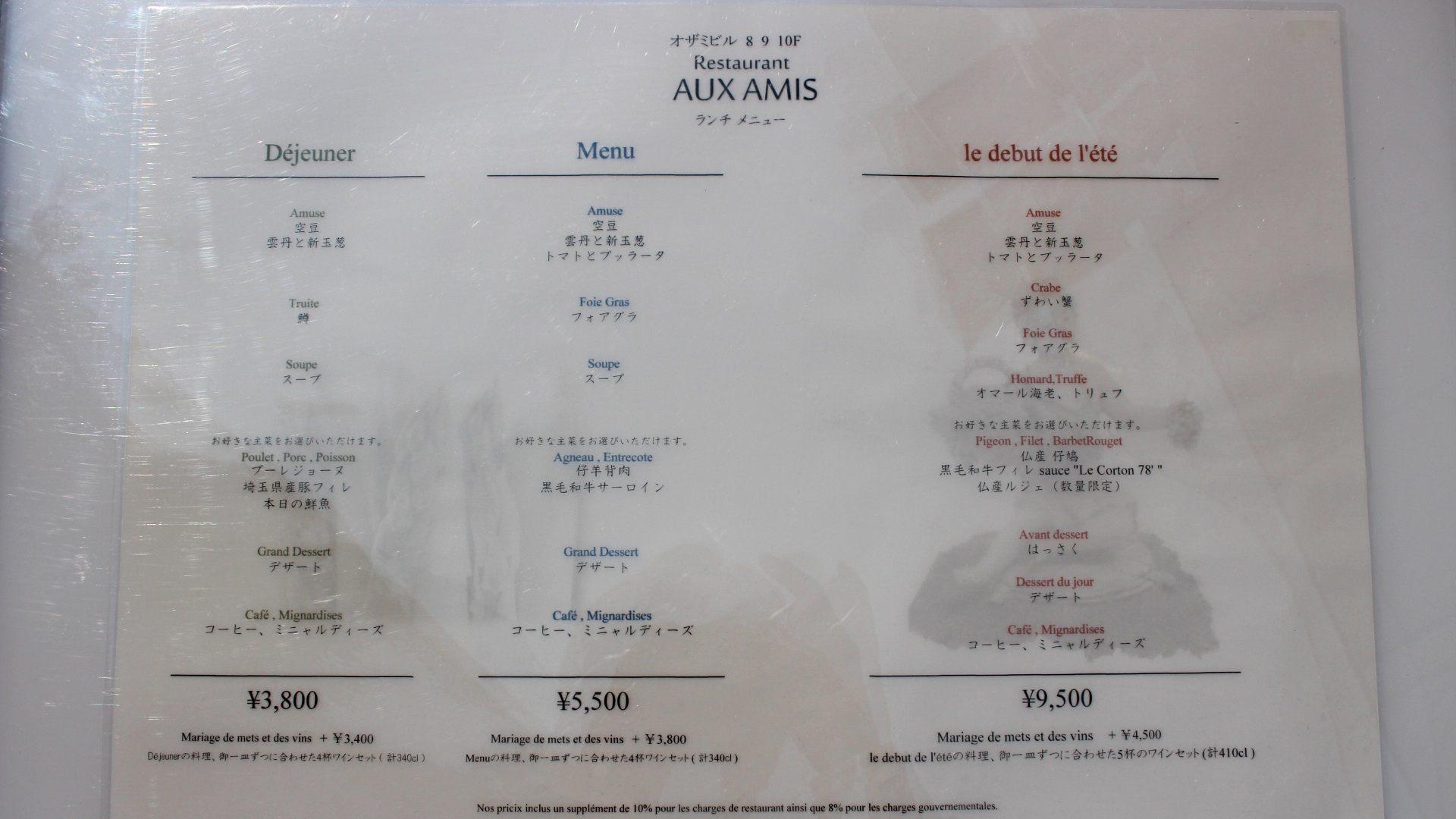 法式套餐菜单