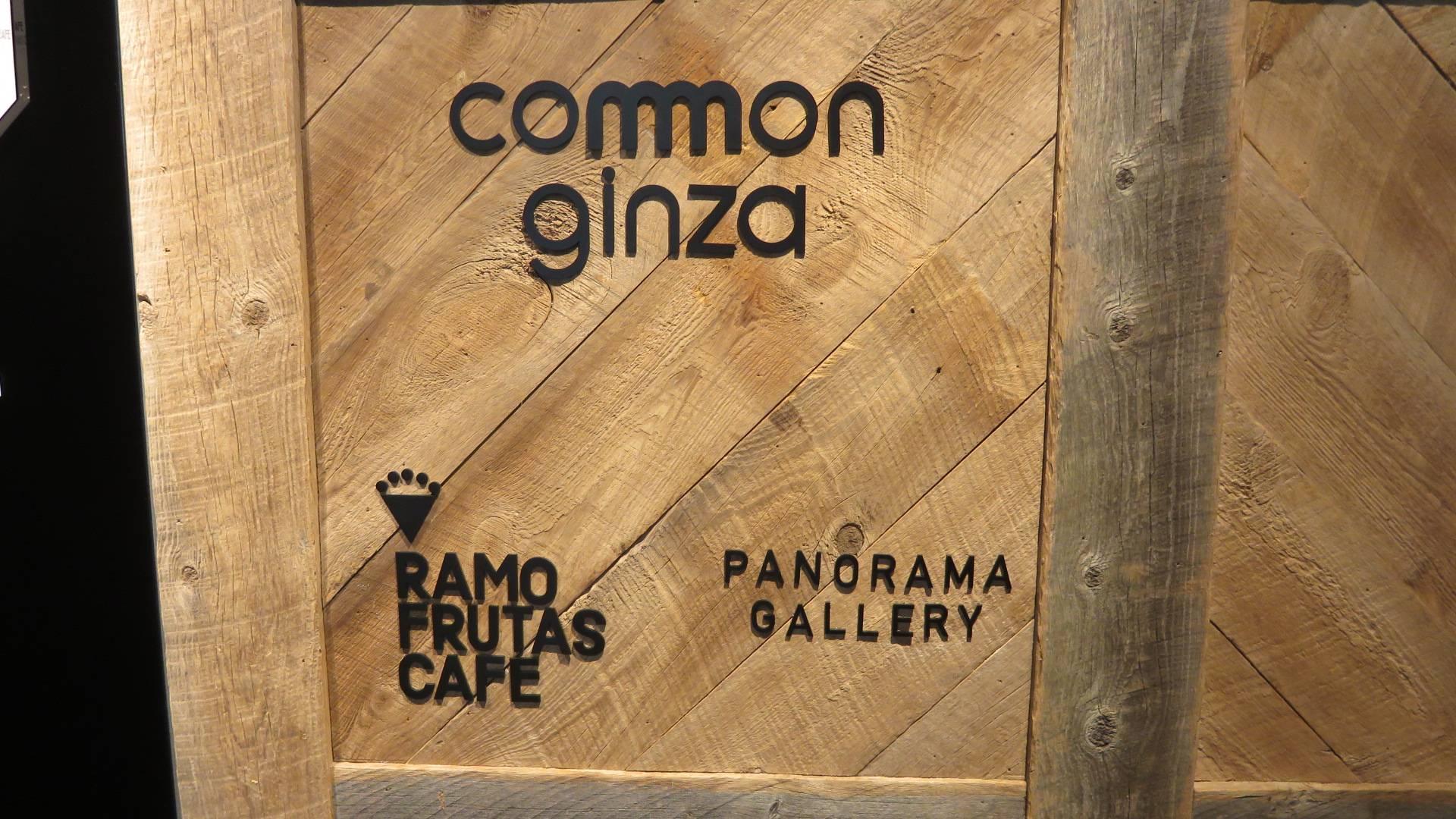 「RAMO FRUTAS CAFÉ」入口