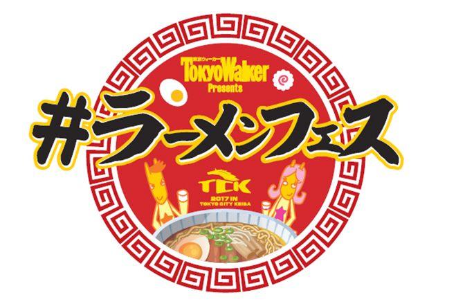 #拉面庆典2017 in TCK