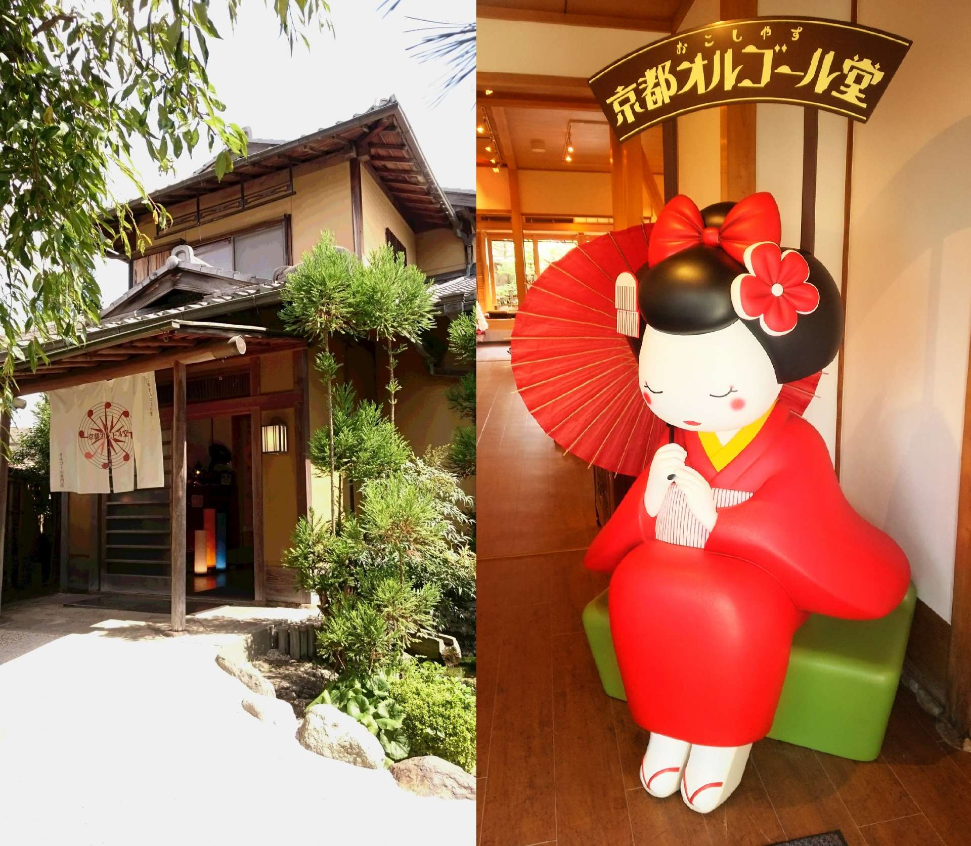 Kyoto Music Box Museum, Saga