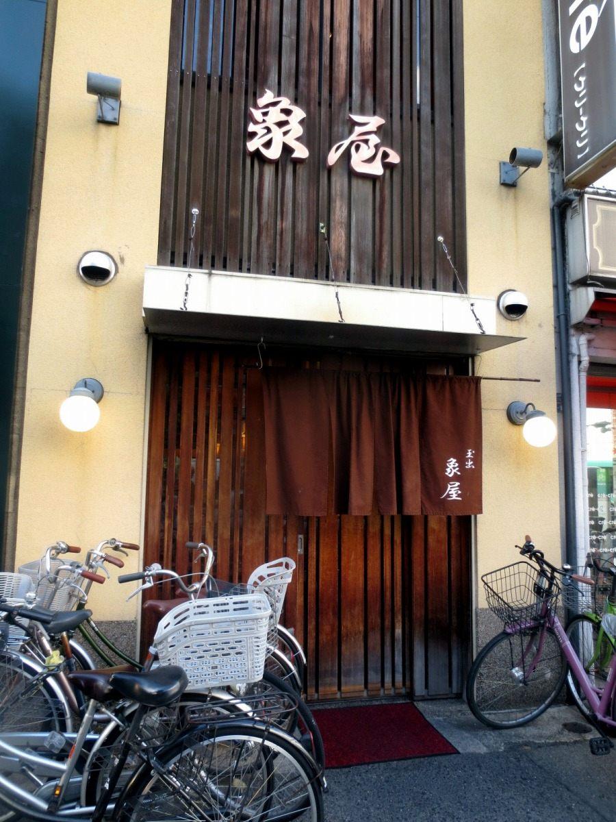 Zo-Ya's Exterior