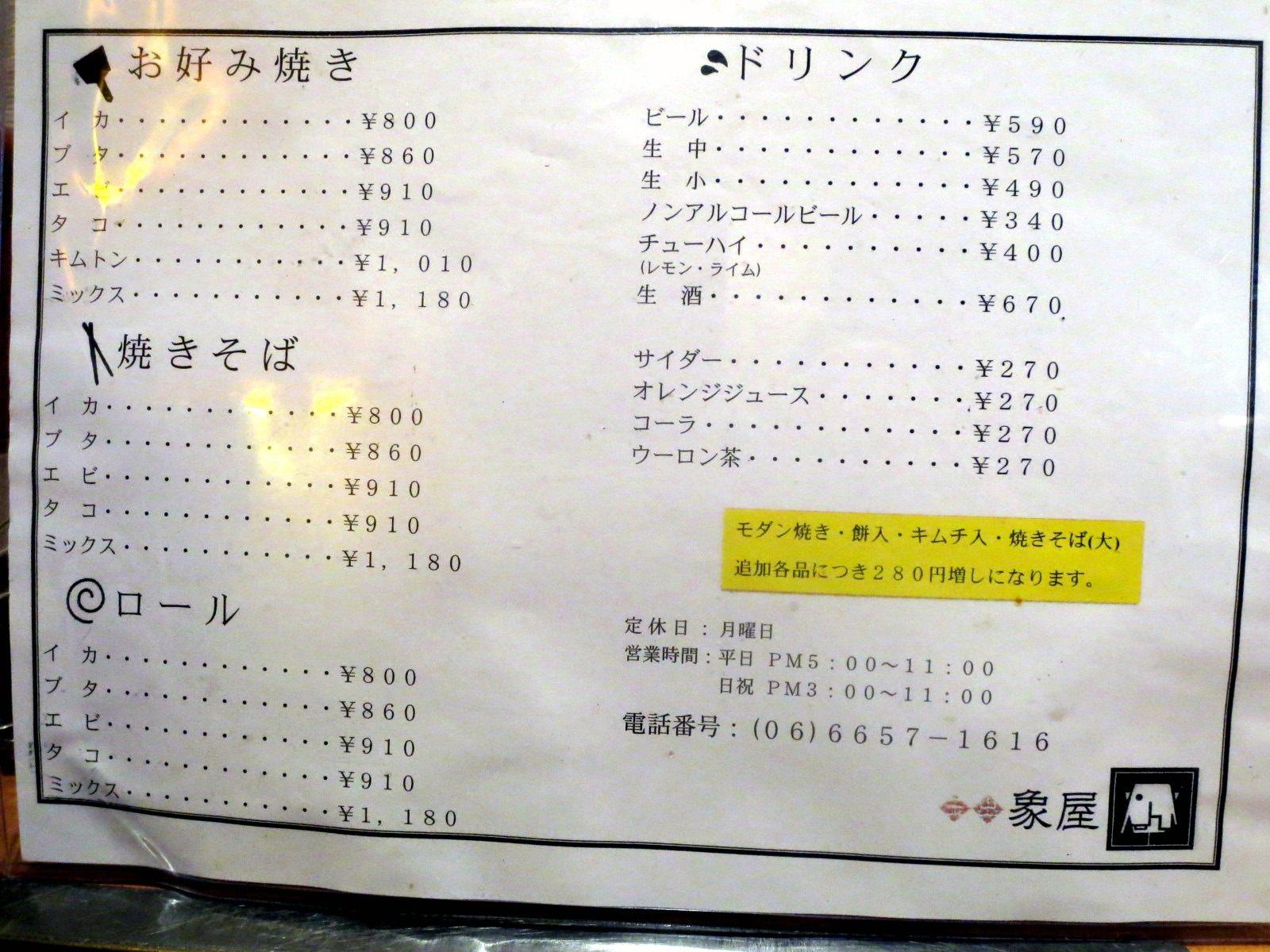 「象屋」的菜单