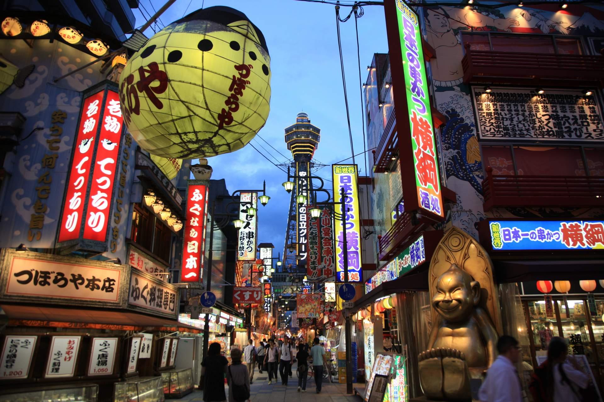 大阪的繁华街