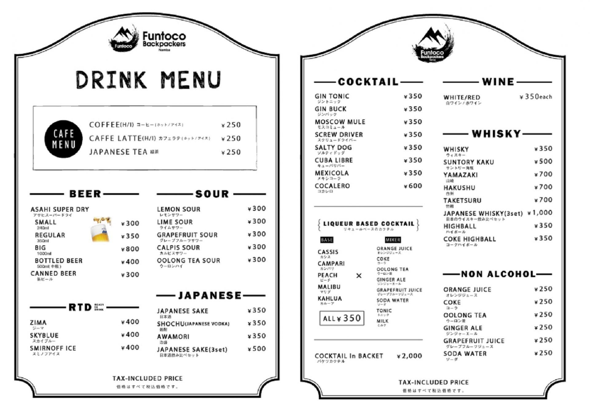 Cafe & Bar的饮品菜单