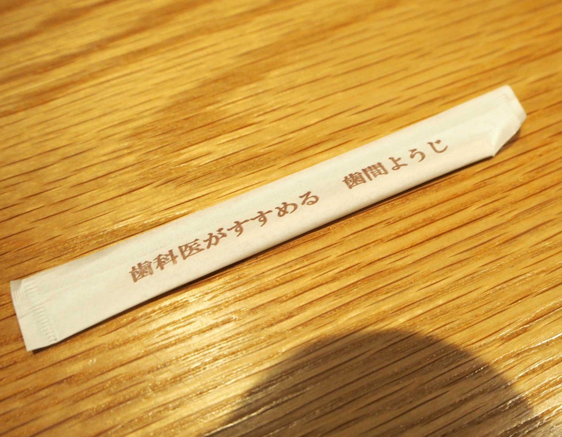 牙签套上写着「牙医推荐的牙签」(笑)