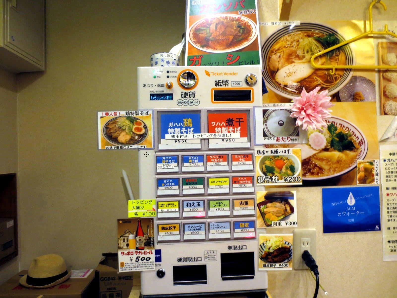 在自動販賣機購買食劵
