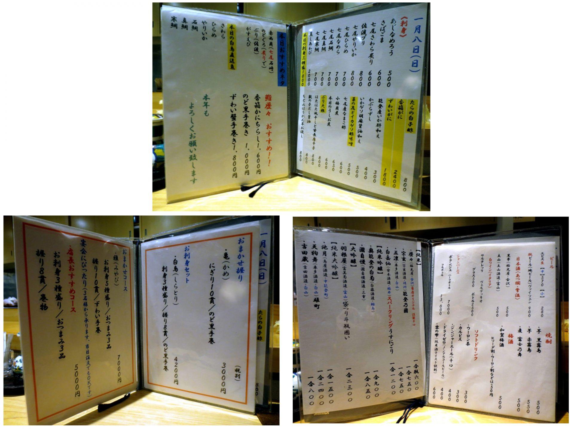 有推荐当天料理的菜单