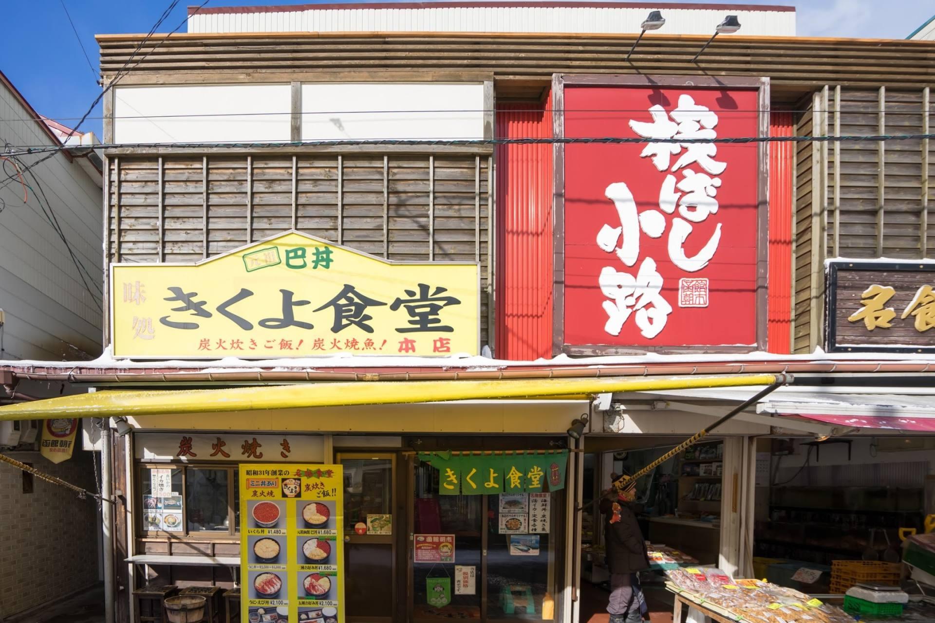 Kikuyo食堂外观