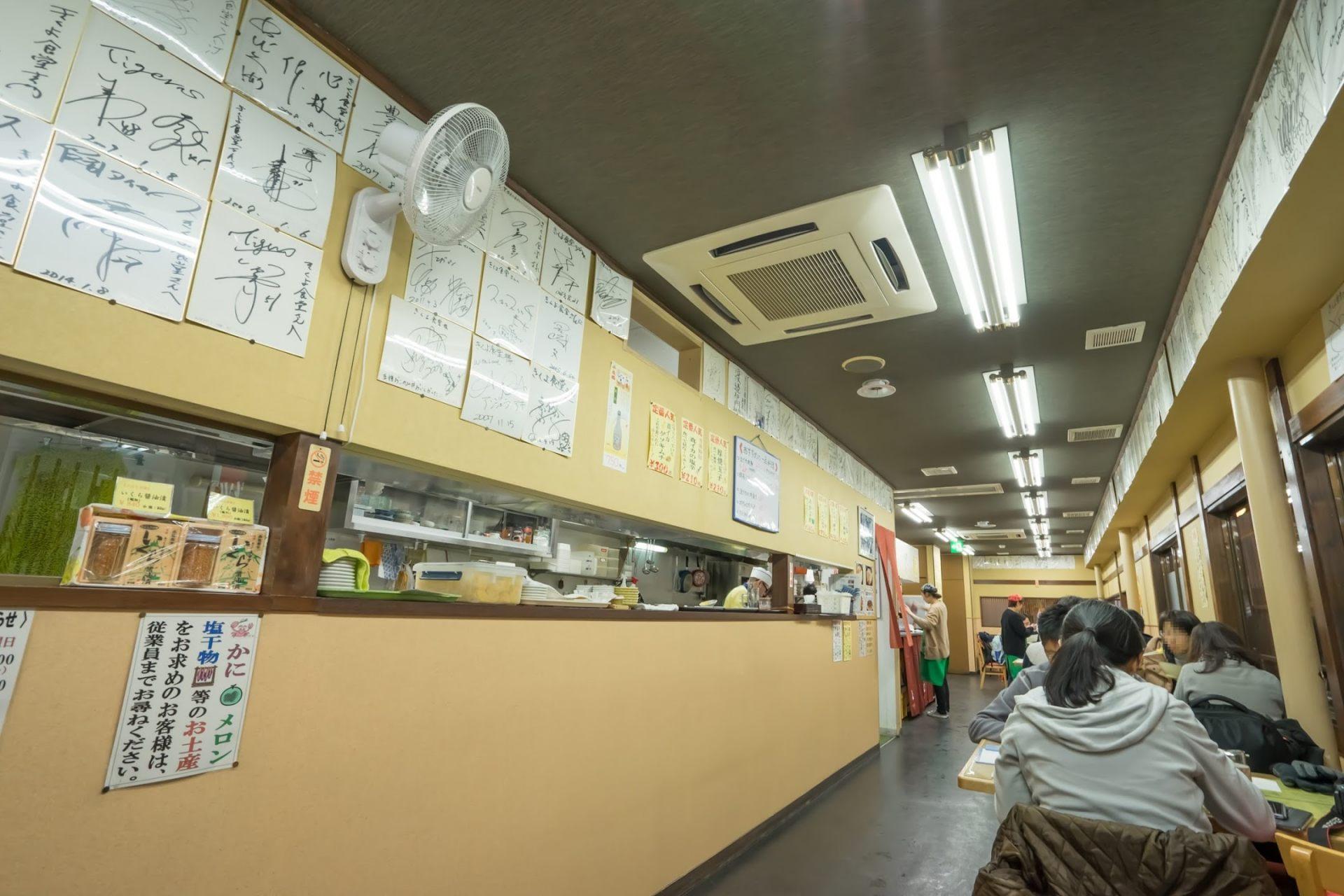Kikuyo食堂店内模样