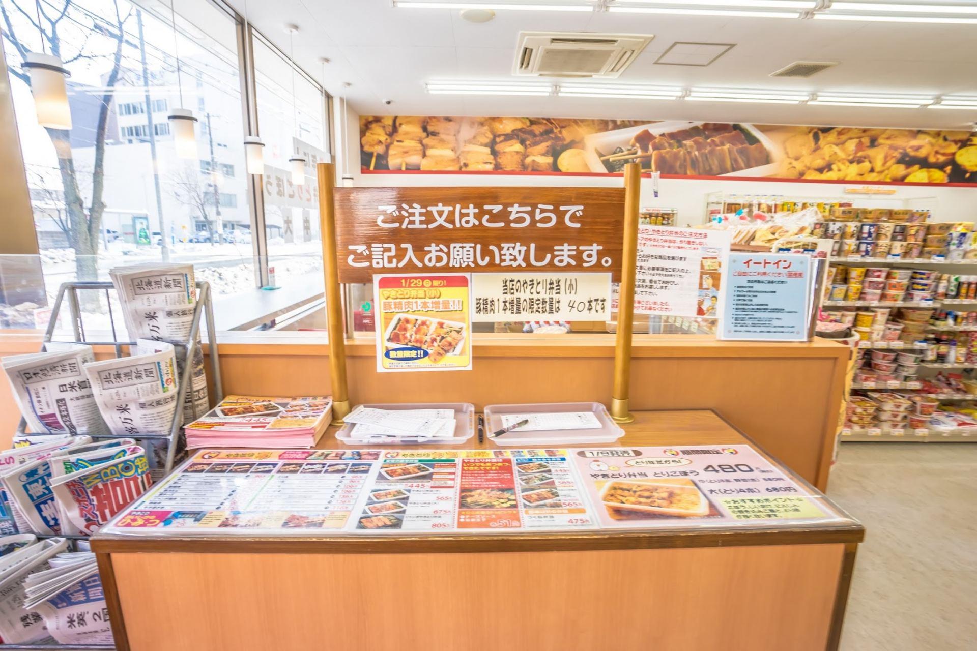 Hasegawa Store