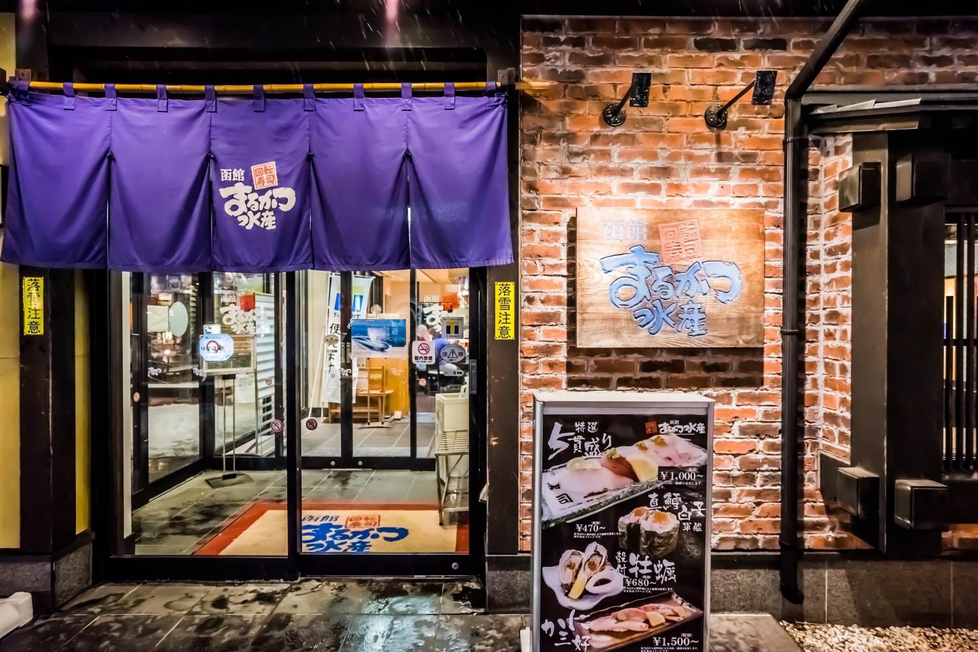 函館Marukatu水產本店