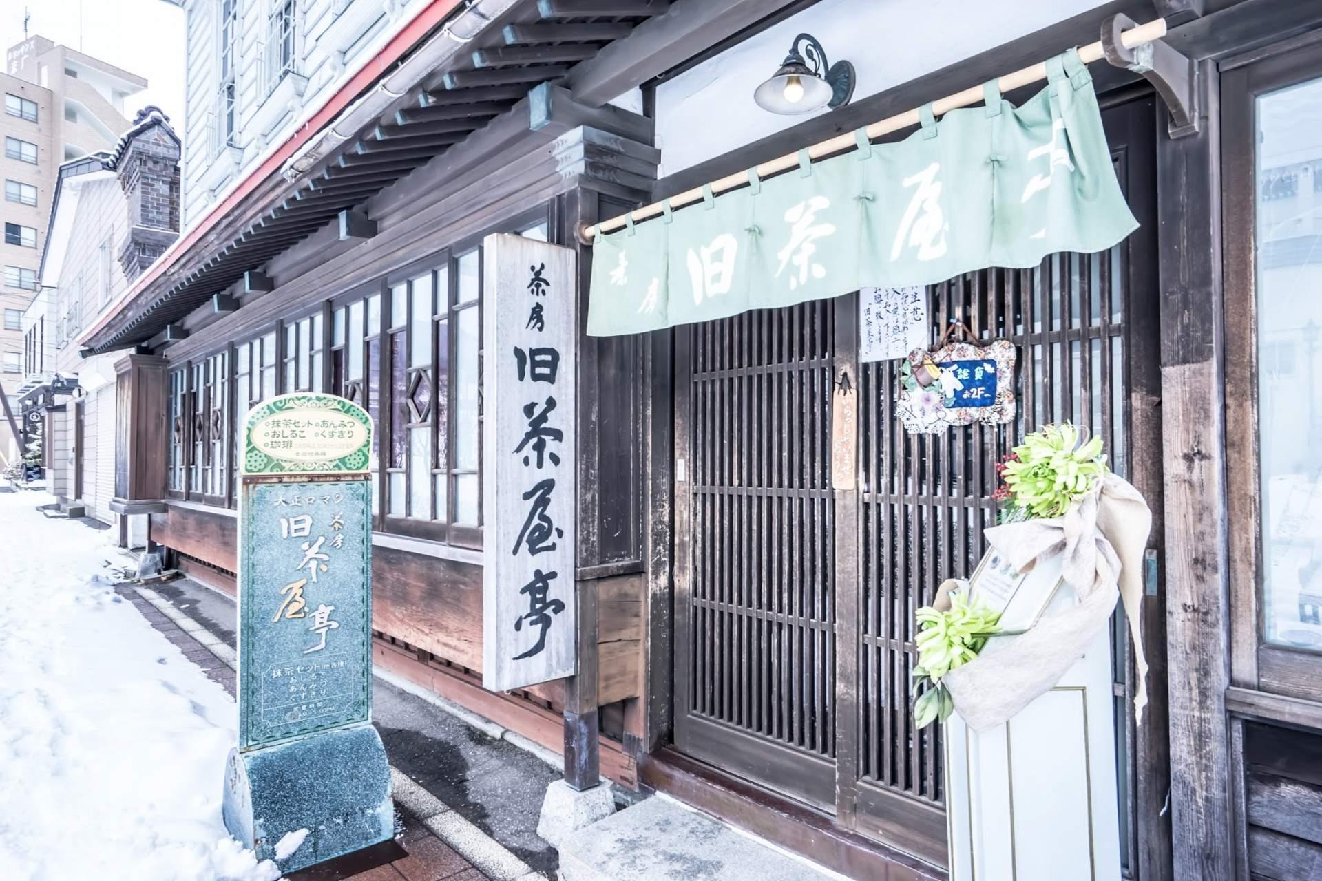 日式咖啡屋旧茶屋亭