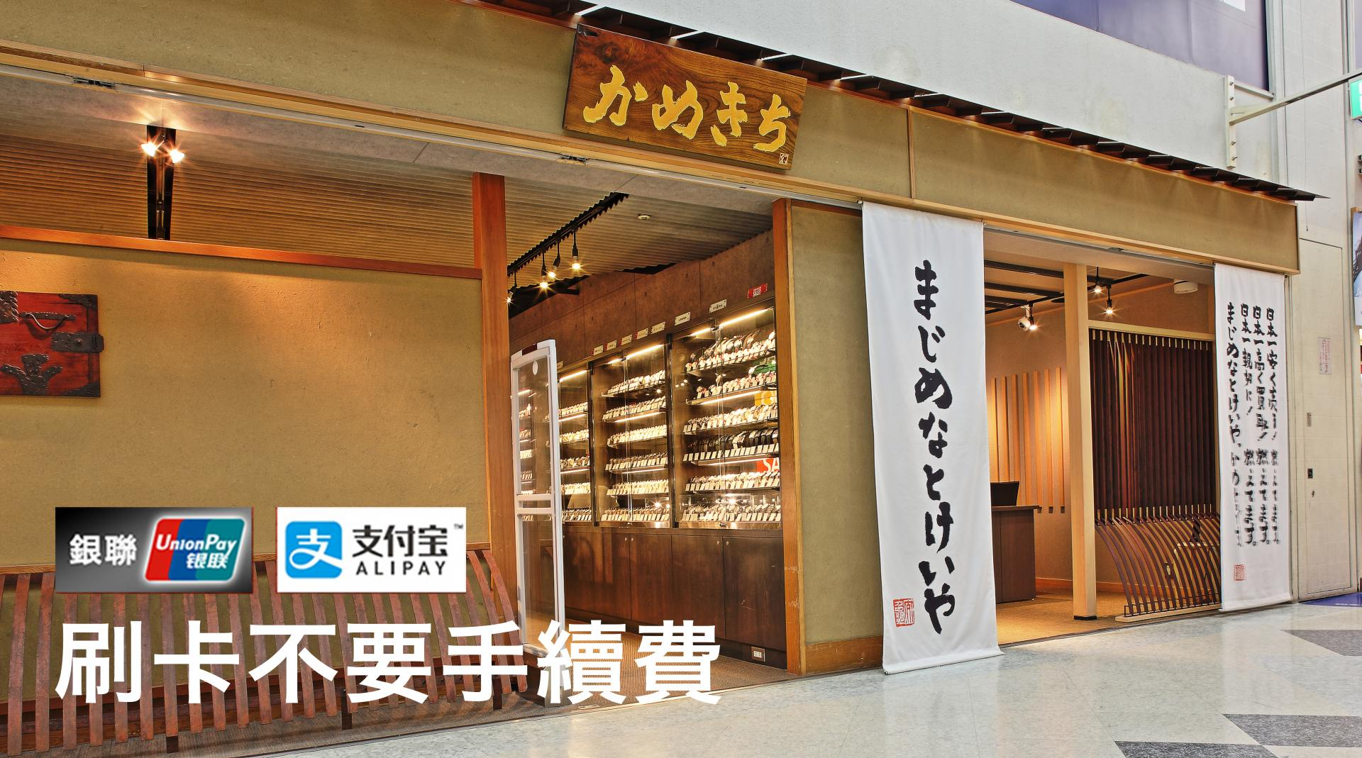 Union Pay and AliPay processing fees are covered by the shop!