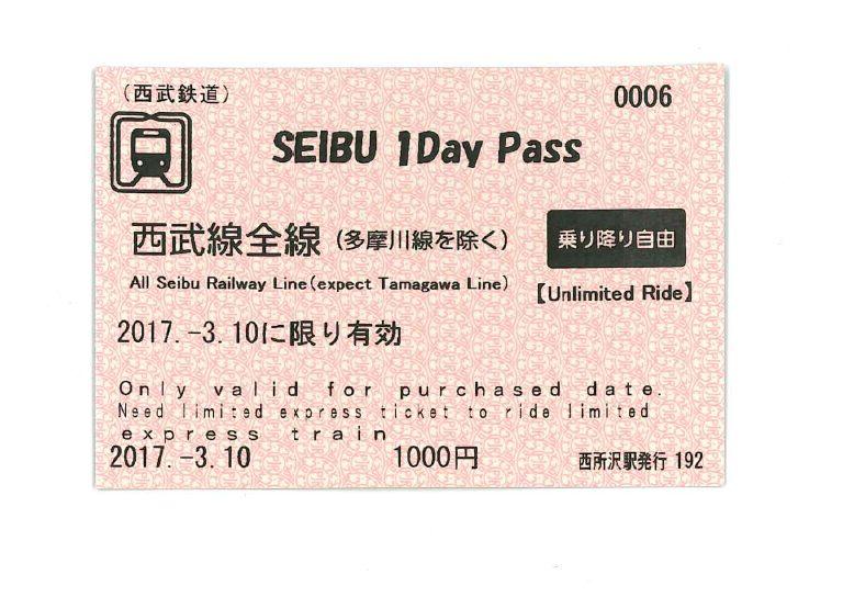 SEIBU 1Day Pass券面圖像