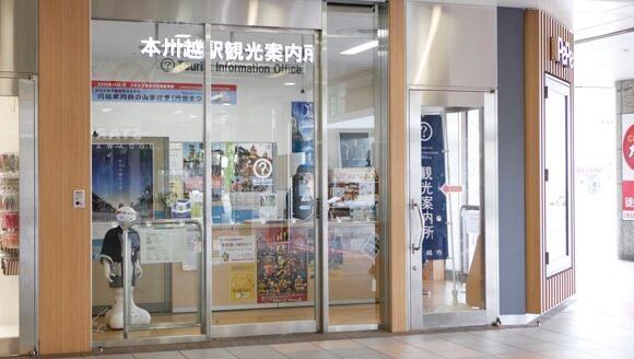 本川越駅観光案内所