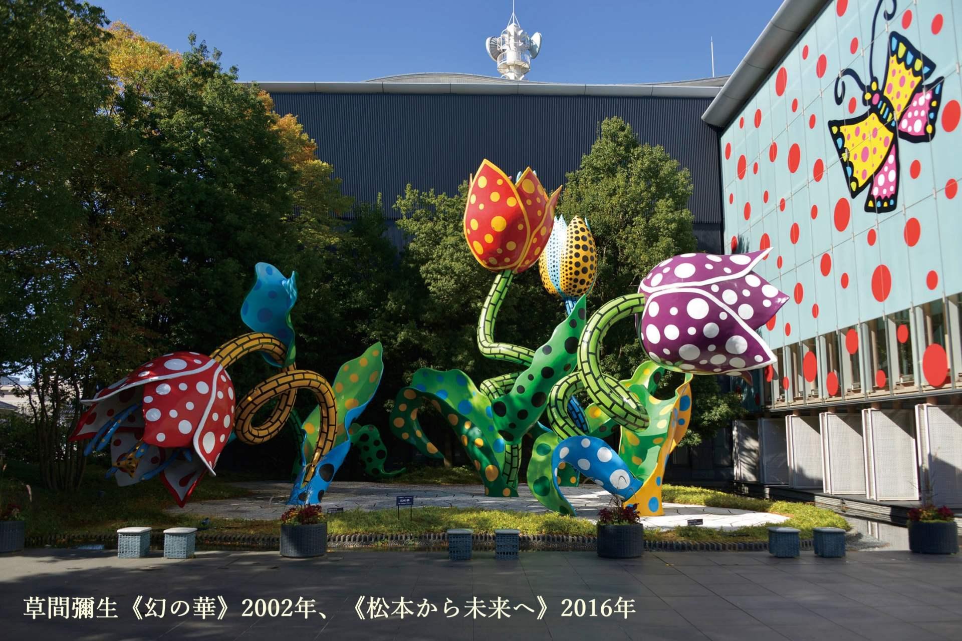 來自松本的前衛藝術家‧草間彌生的作品「幻之華」