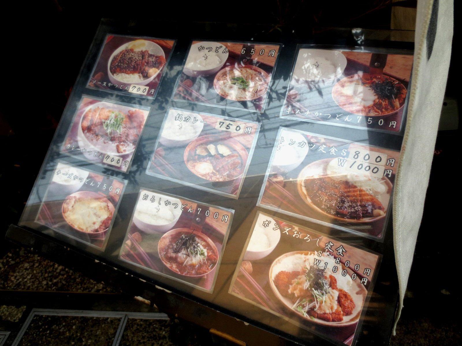 Katsudon's Menu