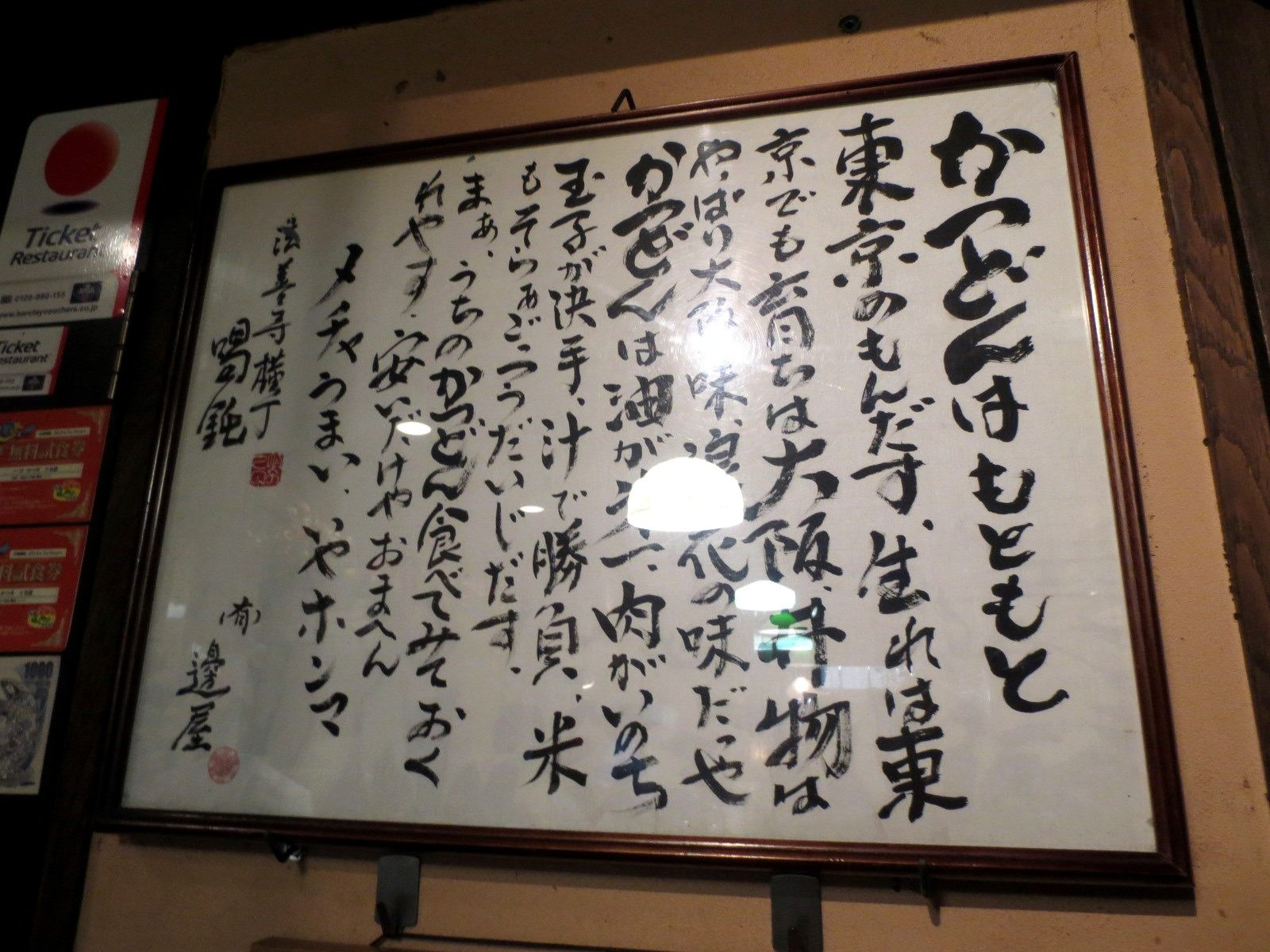 A Message Encouraging You to Eat Delicious Katsudon