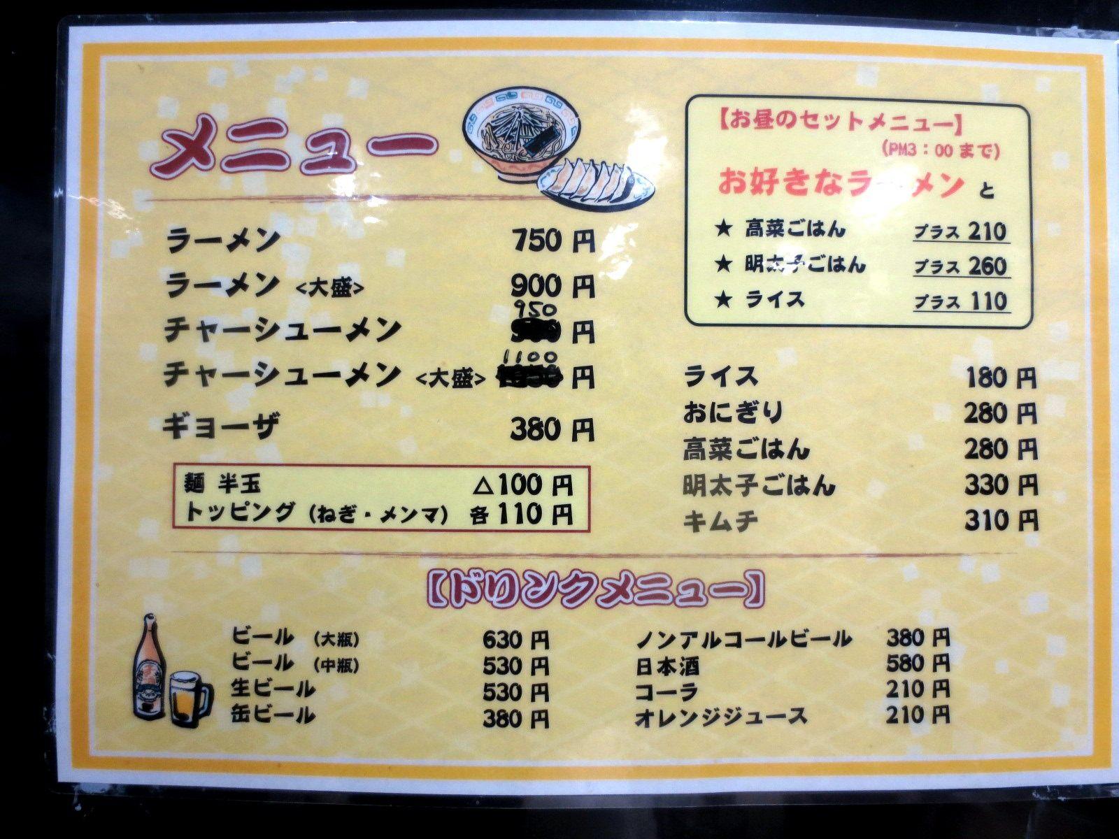 菠菜拉麵店 菜單