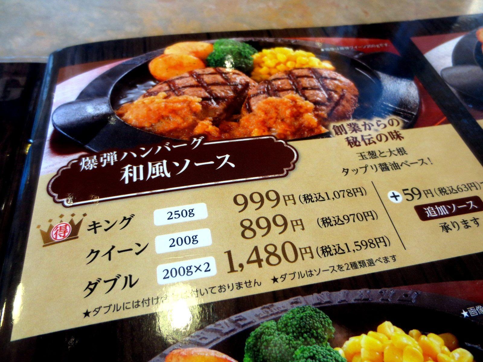 漢堡排的菜單