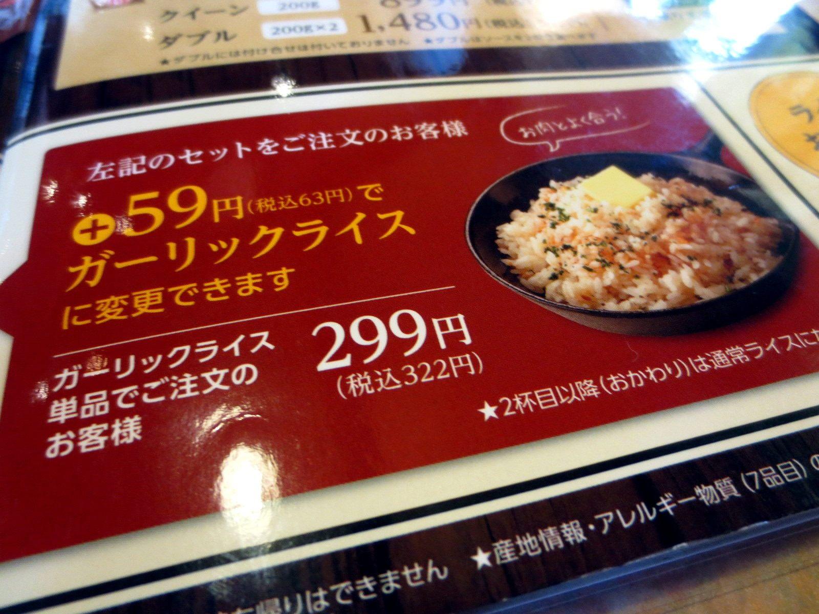 關於蒜香炒飯