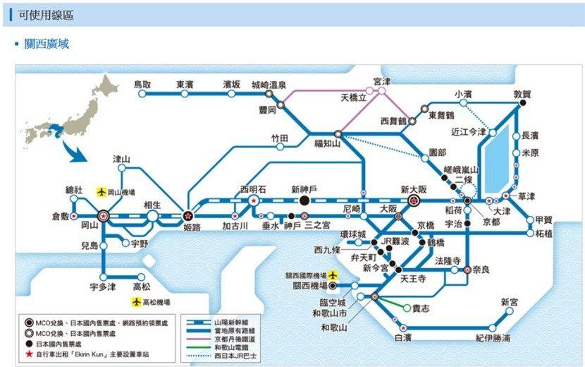 五日的JR PASS關西廣域鐵路周遊券(Kansai Wide Area Pass)可使用地區