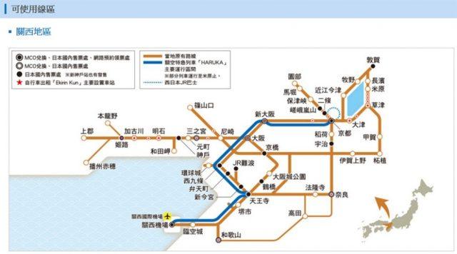 JR PASS 關西地區鐵路周遊券(Kansai Area Pass)可使用地區