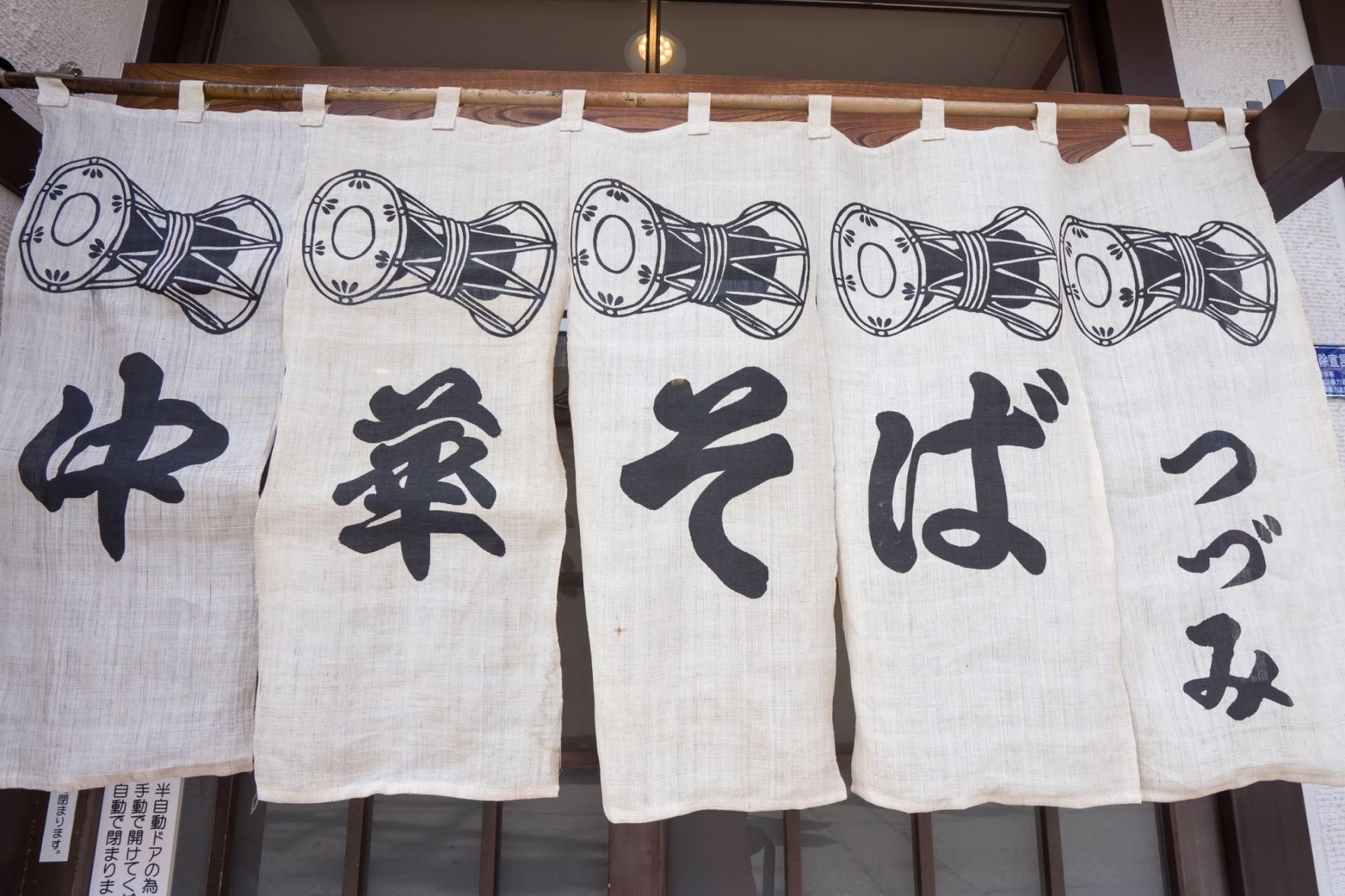 Tsuzumi Soba, Entrance
