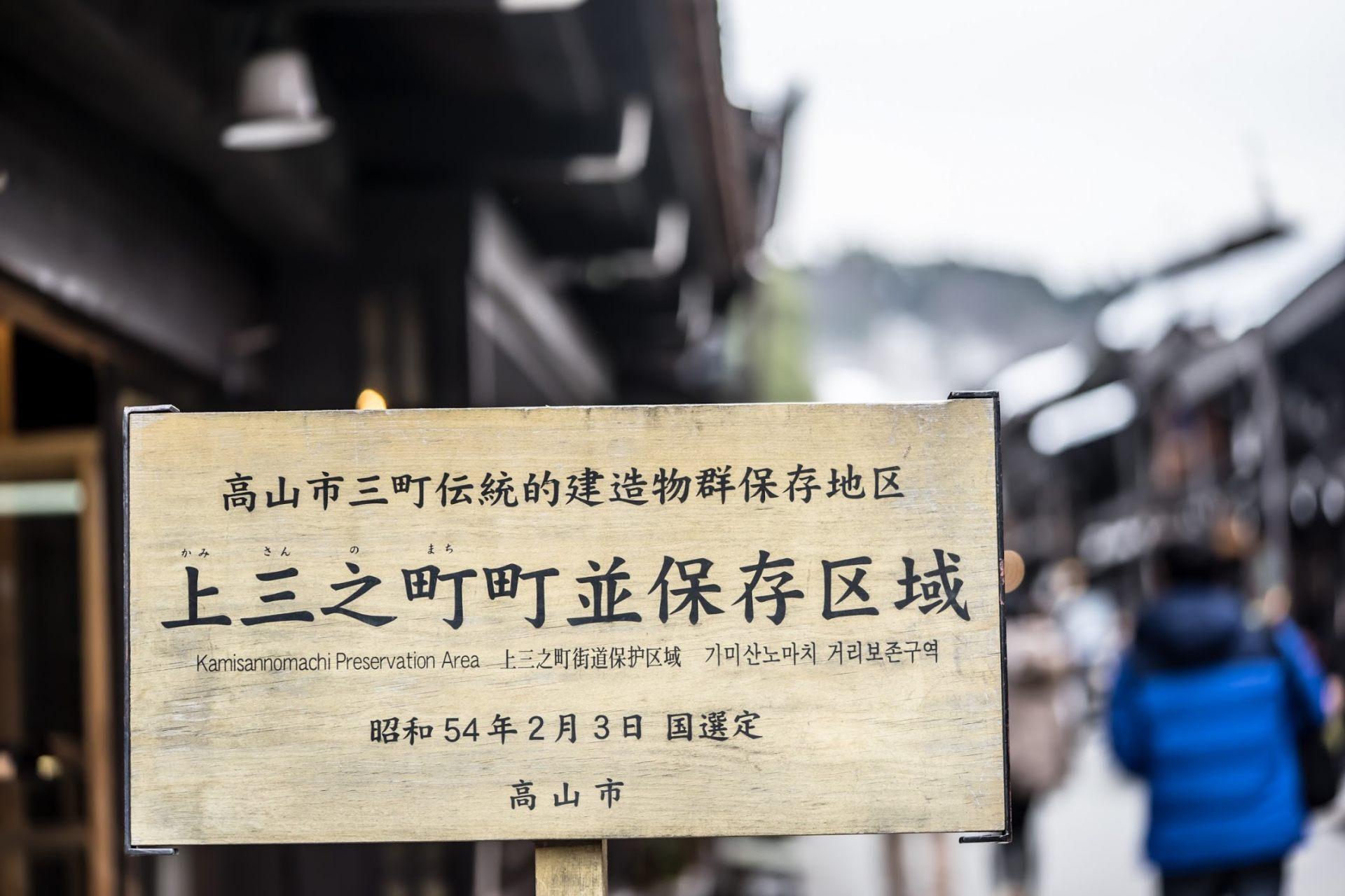 """Takayama Sanmachi Traditional Buildings Preservation Area"""