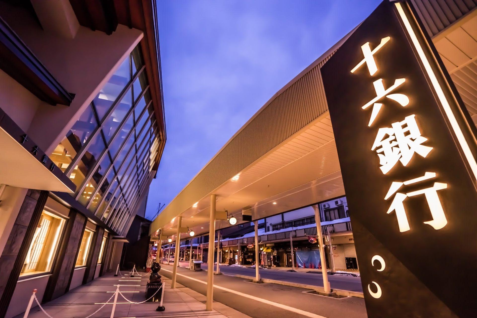 Takayama branch of Juroku Bank