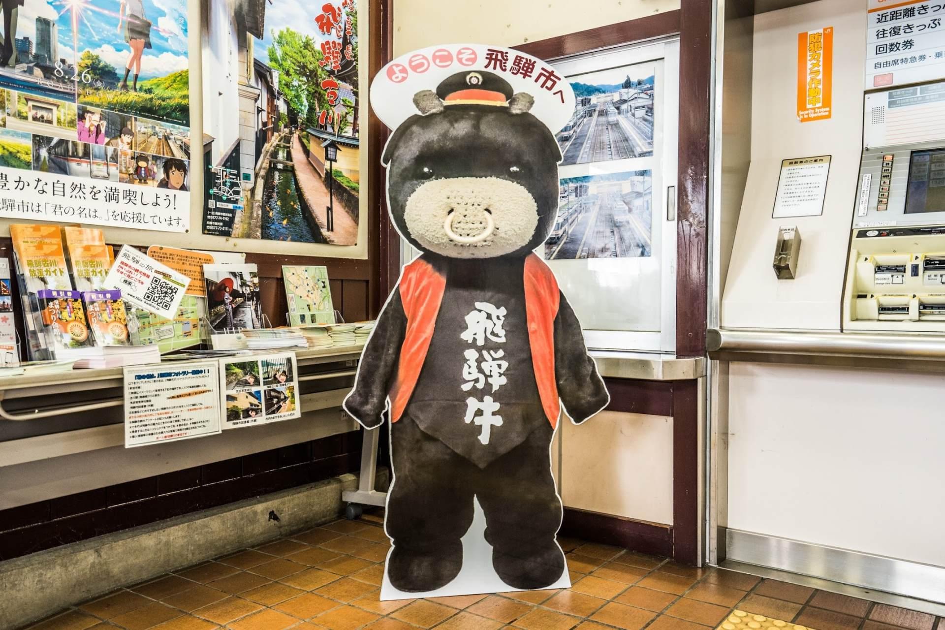 飛驒牛吉祥物「HIDAKURO(日文:ひだくろ)」