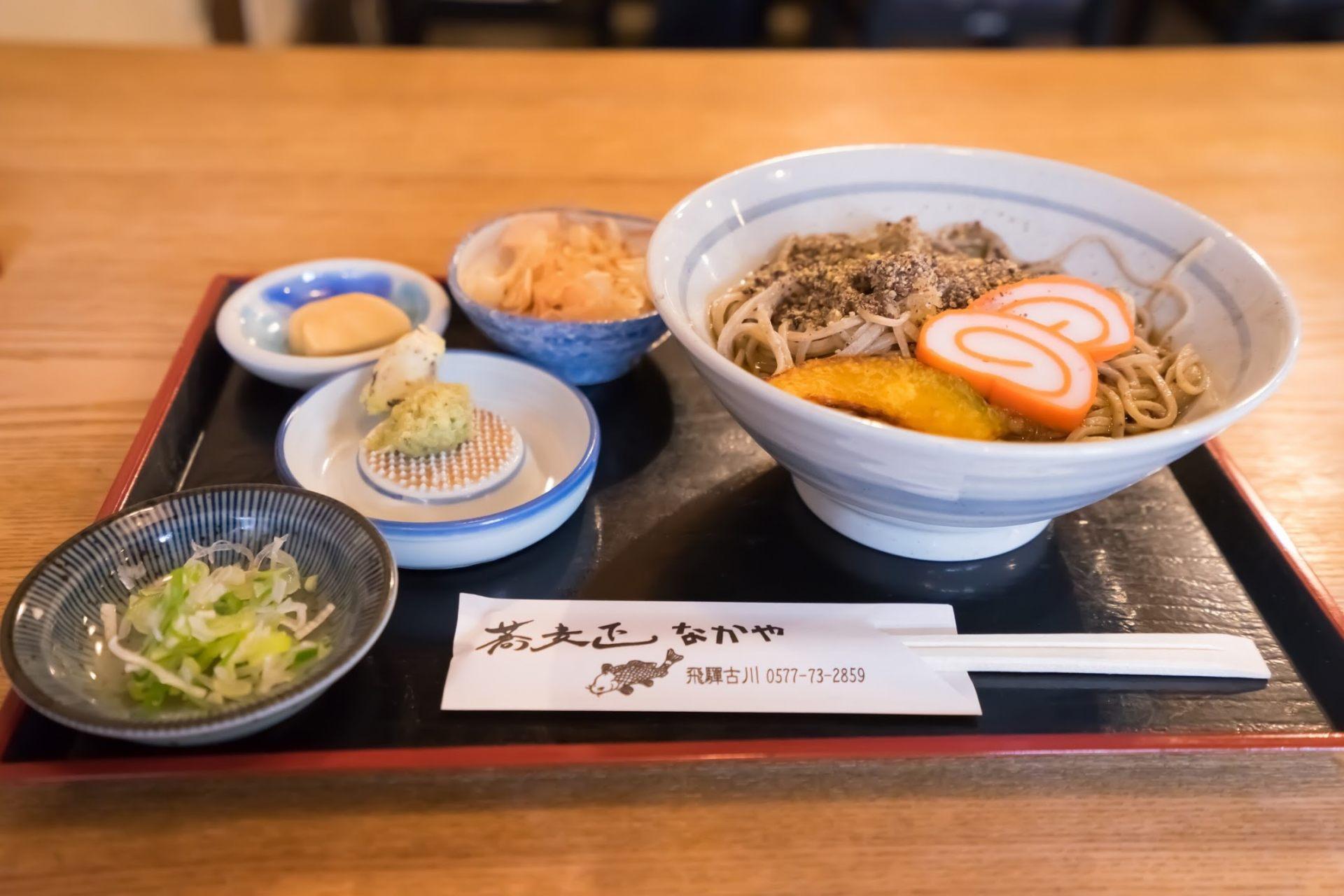 紫蘇子油蕎麥麵 中碗 1240日圓