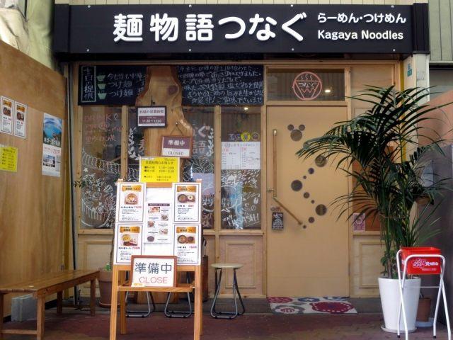 麵物語TUNAGU外觀