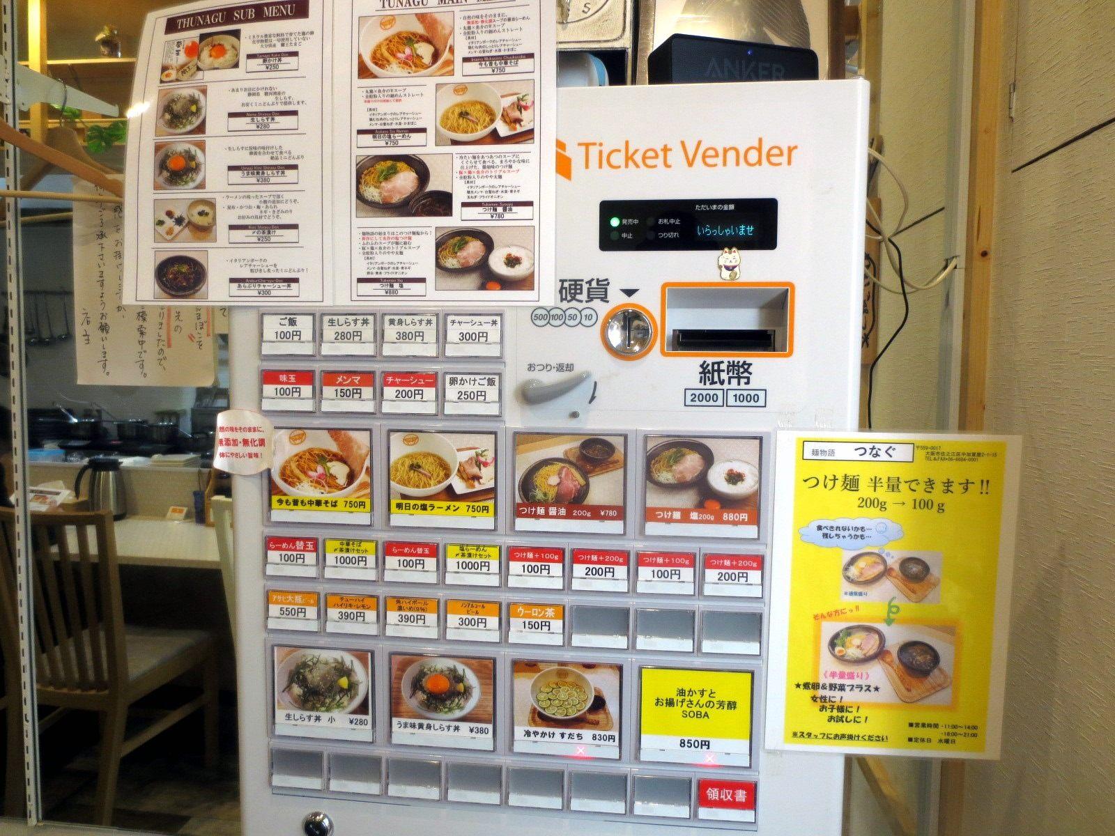 食劵自動販賣機