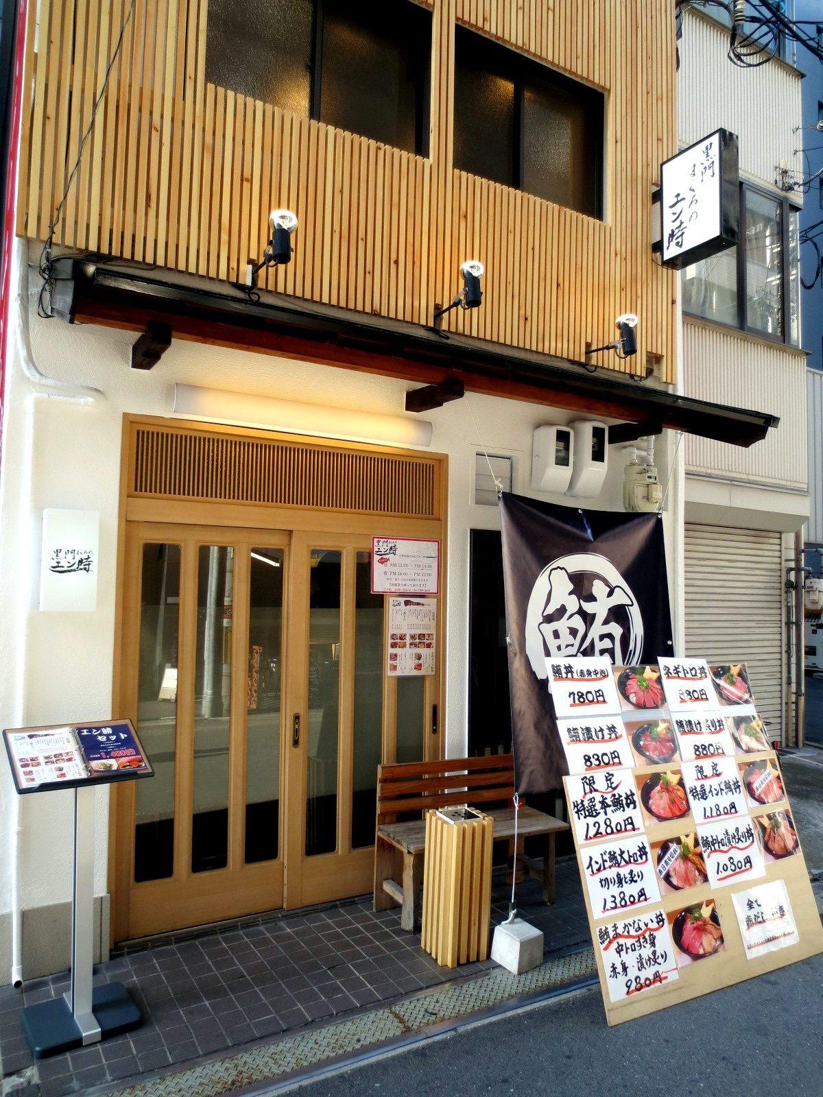 Maguro no Entoki Shinsaibashi Store's exterior