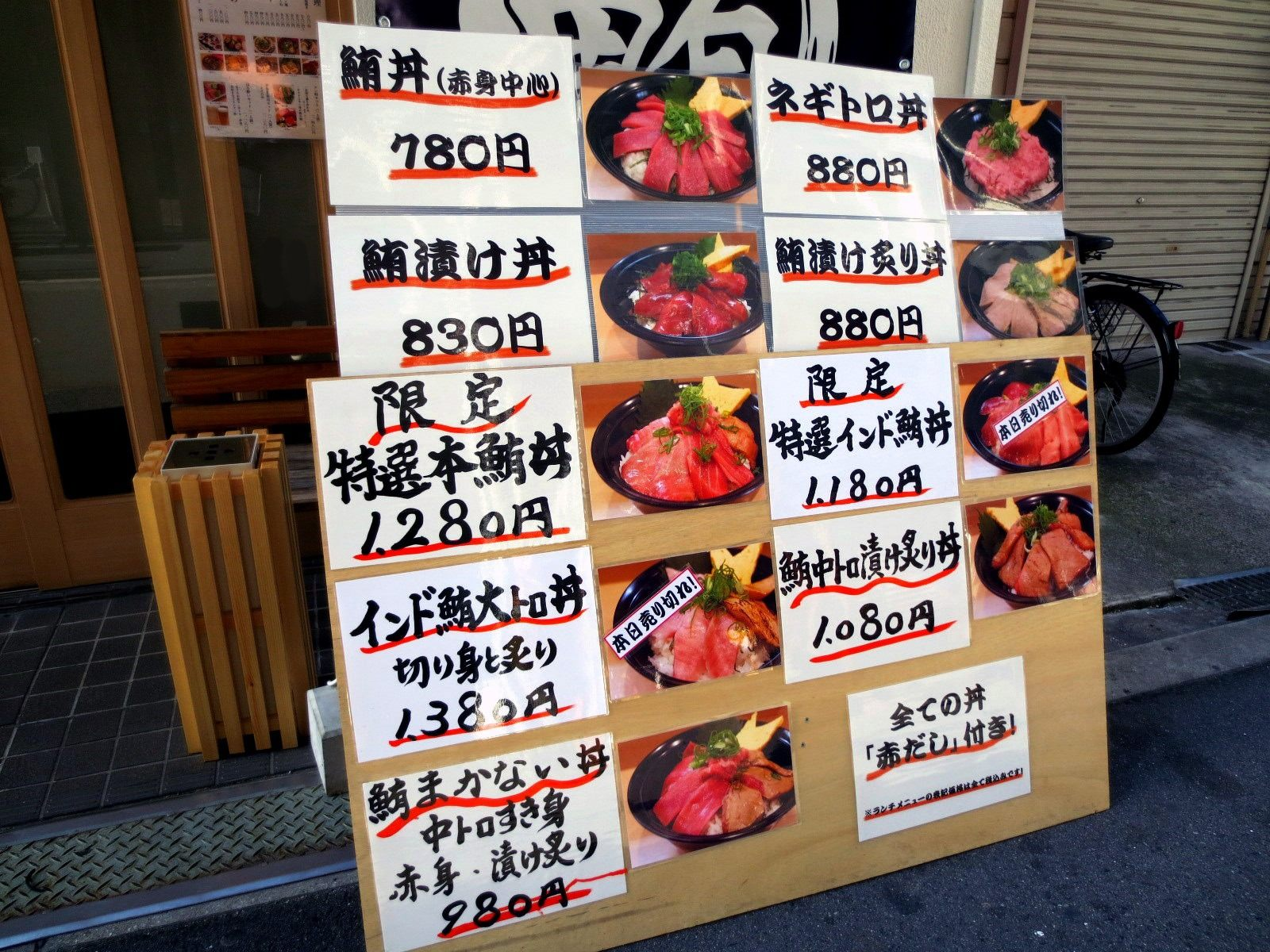 Pictures of Delicious-Looking Tuna Donburi on Outside Signboard